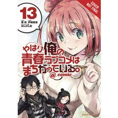 My Youth Romantic Comedy Is Wrong, As I Expected @ Comic, Vol. 13