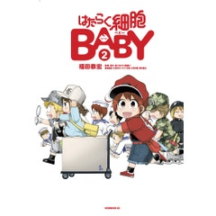 Cells At Work Baby Vol. 02