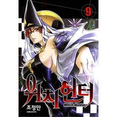 Witch Buster: Vol. 9-10