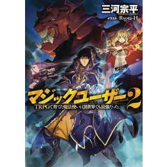 Magic User: Reborn in Another World as a Max Level Wizard (Light Novel) Vol. 2