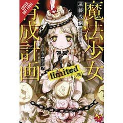 Magical Girl Raising Project, Vol. 6 (light novel)