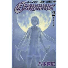 Claymore, Vol. 2
