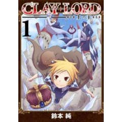 Clay Lord: Master of Golems: v.1