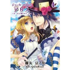Alice in the Country of Joker: Vol 4: Secret of the Star Jewel