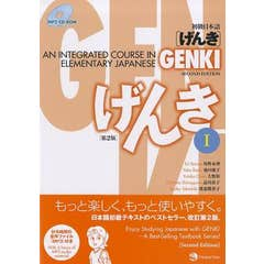 Genki 1 Textbook: An Integrated Course in Elementary Japanese