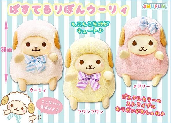 Fluffy Fluffy Yellow Pastel Ribbon Big Plush Figure