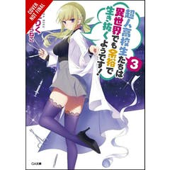 High School Prodigies Have It Easy Even in Another World!, Vol. 3 (light novel)